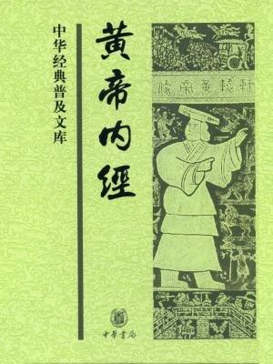 黄帝内经--中华经典普及文库