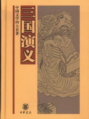 三国演义--中国文学四大名著