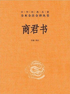 商君书--中华经典名著全本全注全译丛书