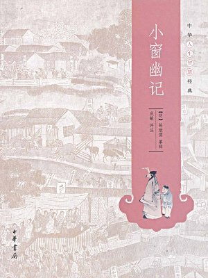 小窗幽记--中华人生智慧经典