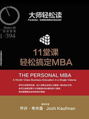 11堂课轻松搞定MBA