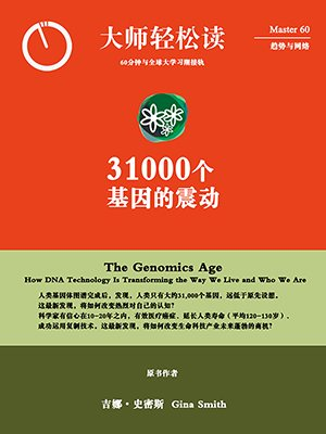 31,000个基因的震动