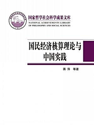 国民经济核算理论与中国实践