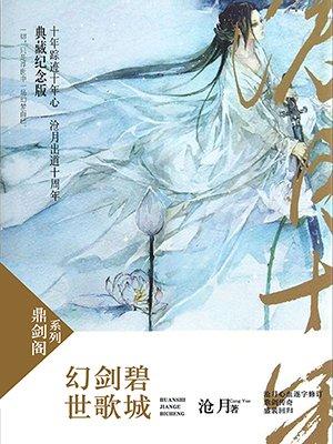 幻世·剑歌·碧城