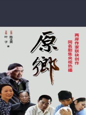 原乡·小说版