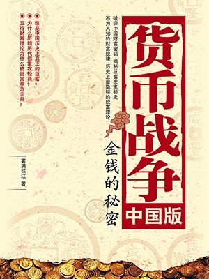 货币战争(中国版)[精品]