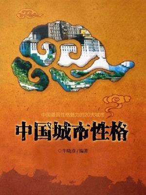 中国城市性格