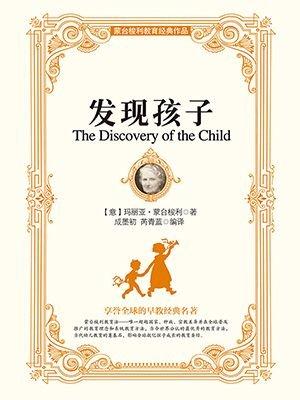 蒙台梭利教育经典作品系列:发现孩子