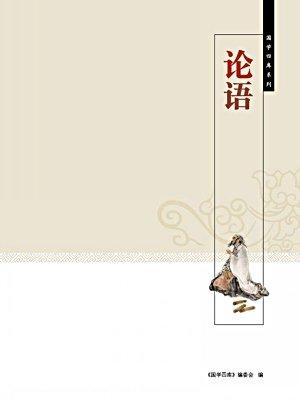 论语(全彩精华版)