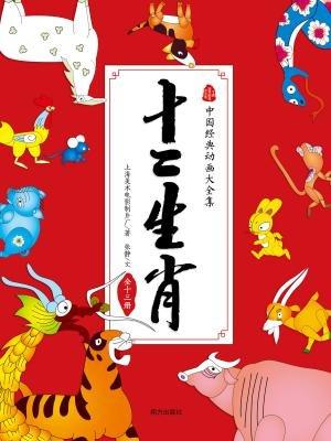 十二生肖(中国经典动画大全集)