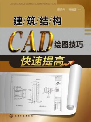 建筑结构CAD绘图技巧快速提高