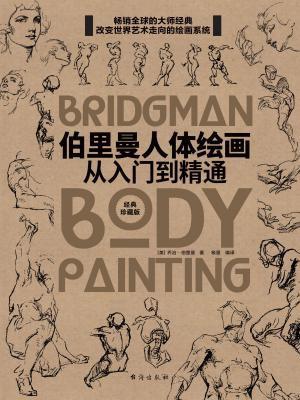 伯里曼人体绘画:从入门到精通
