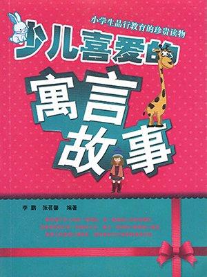 本书是中国古代儿童的启蒙读物。初为明人登吉编著,本名幼学须知,清人邹圣脉作了增补,改名为幼学琼林。此书包罗广泛,堪称一部小型百科全书。此次整理,去除了清代人的旧注,用通俗的语言重新注释、翻译。原文加拼音便于诵读,每篇加题解,便于读者理解主旨。...
