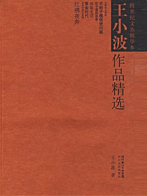 王小波散文精选