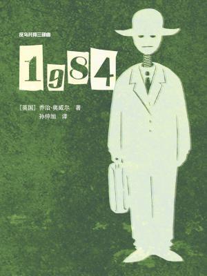 1984(反乌托邦三部曲)[精品]