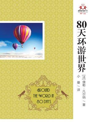 80天环游世界