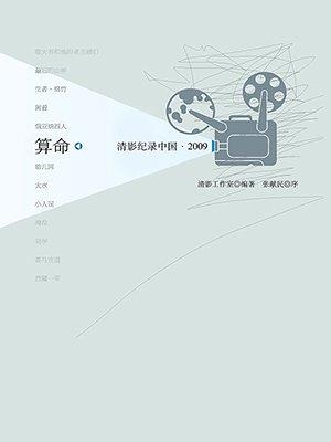 算命:清影纪录中国2009