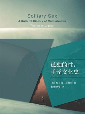 孤独的性:手淫文化史[精品]