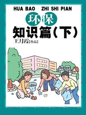 环保知识篇(下)