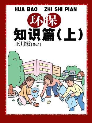 环保知识篇(上)