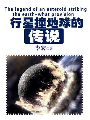 (宇宙瞭望书坊)行星撞地球的传说