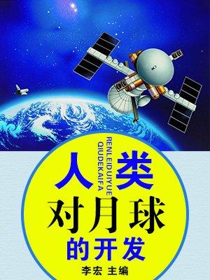 (宇宙瞭望书坊)人类对月球的开发