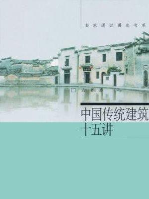 中国传统建筑十五讲 (名家通识讲座书系)