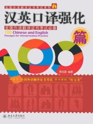 汉英口译强化100篇 (翻译证书考试)