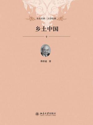 乡土中国(未名社科·大学经典)