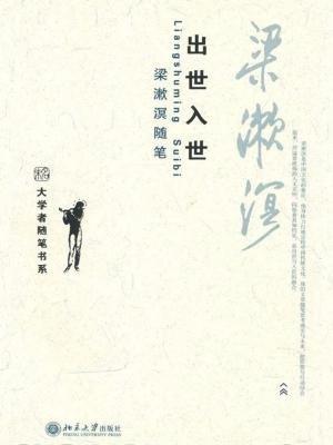 出世入世·梁漱溟随笔 (大学者随笔书系)