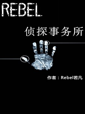 Rebel侦探事务所