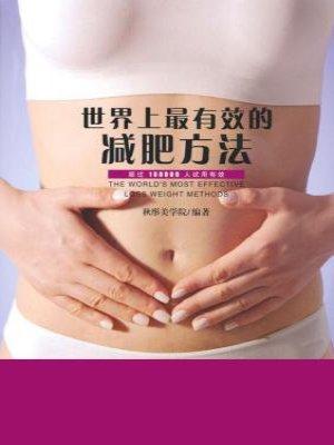世界上最有效的减肥方法