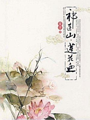祁连山·莲花血