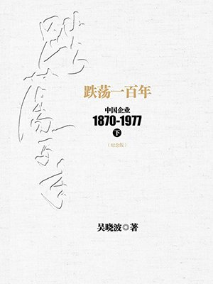跌荡一百年中国企业下