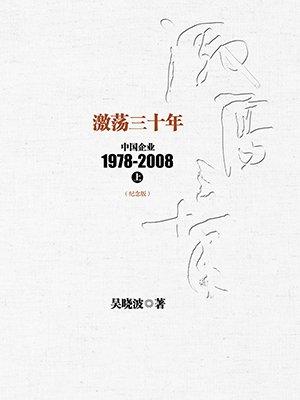 激荡三十年——中国企业1978-2008(上)[精品]