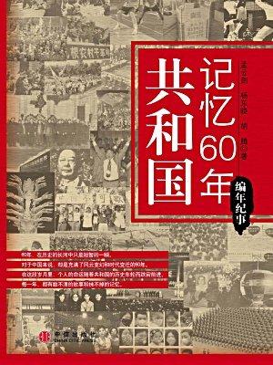 共和国记忆60年之编年纪事