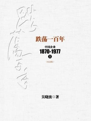 跌荡一百年——中国企业 1870-1977(上)[精品]