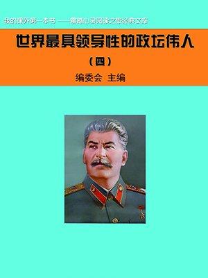 世界最具领导性的政坛伟人 (4)