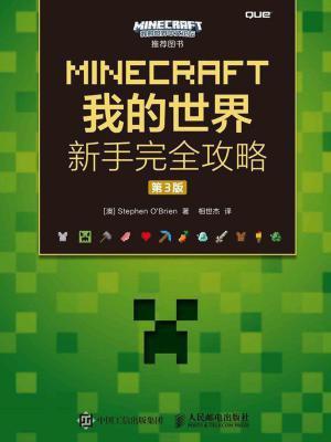 MINECRAFT我的世界 新手完全攻略 第3版