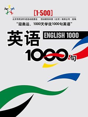 英语1000句(1-500)