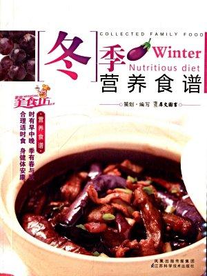 冬季营养食谱