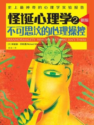 怪诞心理学2[精品]