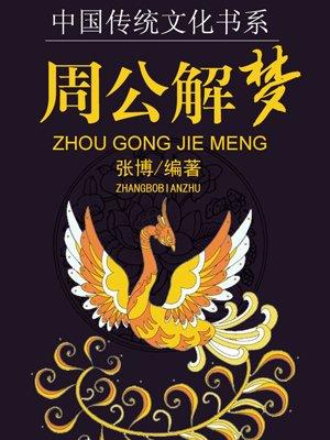中国传统文化书系(周公解梦)