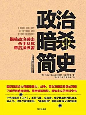 政治暗杀简史:揭秘政治袭击、杀手及其幕后操纵者