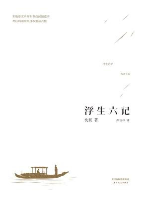 浮生六记(张佳玮精译本)[精品]