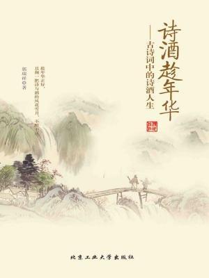 诗酒趁年华:古诗词中的诗酒人生