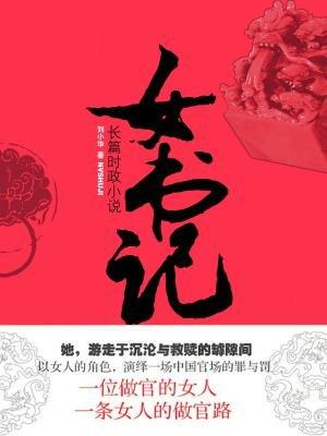 女书记刘小华著[精品]