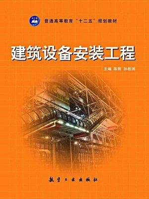 建筑设备安装工程(十二五)