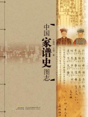 中国家谱史图志