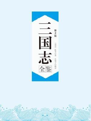 三国志全鉴(第2版)[精品]